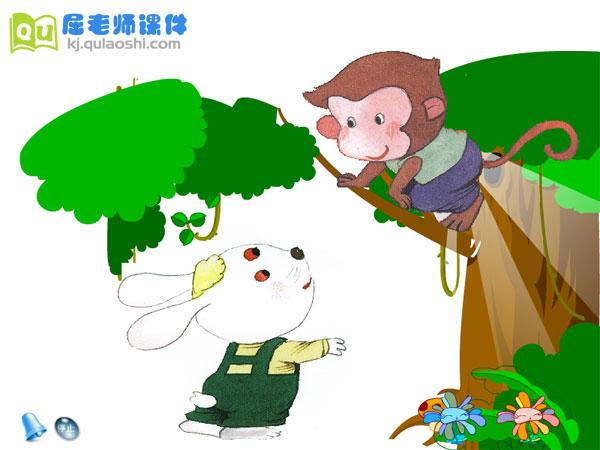 幼儿园中班社会《借尾巴》FLASH动画课件3
