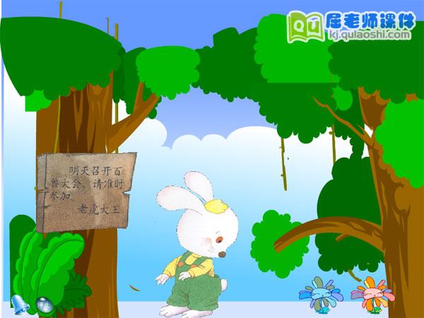 幼儿园中班社会《借尾巴》FLASH动画课件1