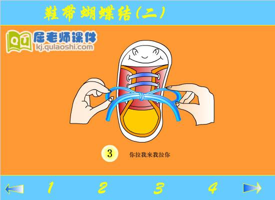 幼儿园中班健康《鞋带蝴蝶结》FLASH课件4