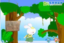 幼儿园中班社会《借尾巴》FLASH动画课件下载