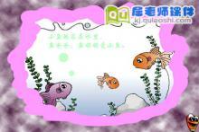 幼儿园托班语言《宝宝的家》FLASH课件下载
