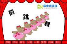 幼儿园小班音乐《小熊跳舞》FLASH课件