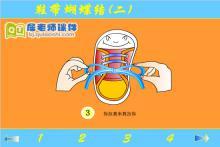 幼儿园中班健康《鞋带蝴蝶结》FLASH课件下载