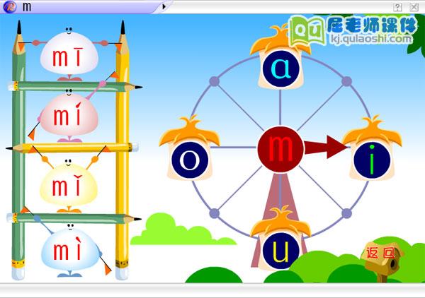 幼儿园拼音《m》FLASH动画课件2