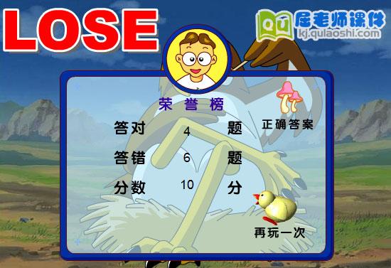 学前班趣味数学游戏《老鹰抓小鸡2 》FLASH课件4