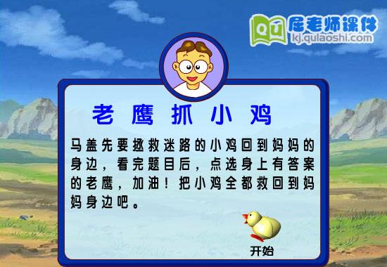 学前班趣味数学游戏《老鹰抓小鸡2 》FLASH课件1