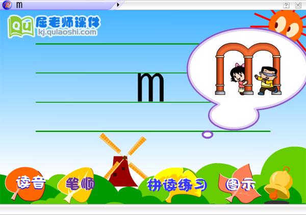 幼儿园拼音《m》FLASH动画课件3