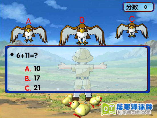 学前班趣味数学游戏《老鹰抓小鸡2 》FLASH课件2