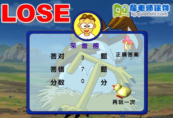 学前班数学游戏《老鹰抓小鸡1》FLASH课件4