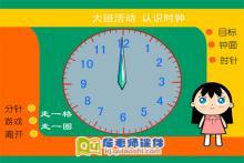 幼儿园大班数学《认识时钟》FLASH动画课件