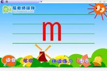 幼儿园拼音《m》FLASH动画课件