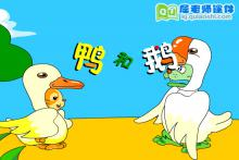 幼儿小班音乐《鸭和鹅》FLASH动画课件下载