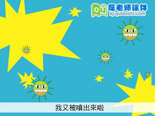 幼儿园中班健康《感冒》FLASH动画课件1