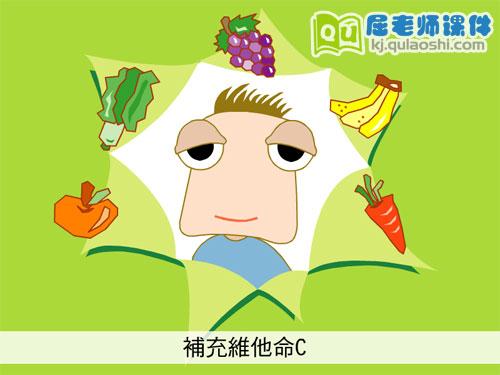 幼儿园中班健康《感冒》FLASH动画课件3