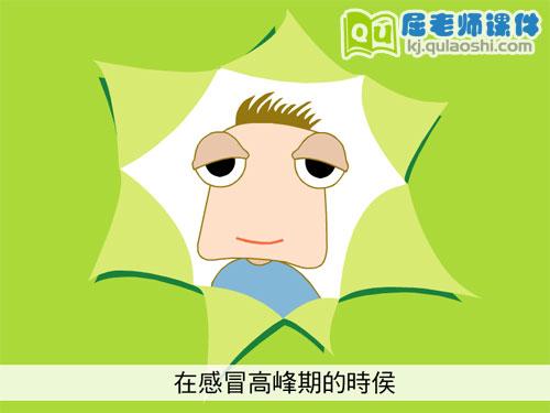 幼儿园中班健康《感冒》FLASH动画课件2