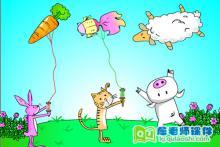 幼儿园小班语言《放风筝》FLASH动画课件下载