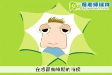 幼儿园中班健康《感冒》FLASH动画课件