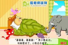 小班语言《小熊醒来吧》FLASH动画课件下载