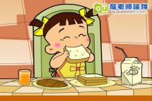 中班科学《吃饱了为什么想睡觉》FLASH动画课件下载