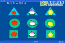 幼儿园中班数学《分类》FLASH动画课件