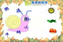 幼儿园小班语言《懒惰的小蜗牛》FLASH课件下载