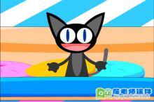 中班音乐《小老鼠上灯台》FLASH动画课件