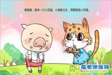 幼儿园托班音乐《讲卫生》FLASH动画课件下载