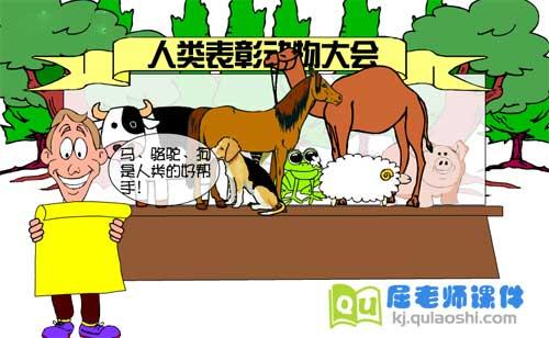 大班科学《人类的好朋友 动物与人类的关系》FLASH课件2