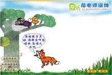 小班语言《乌鸦和狐狸》FLASH动画课件下载