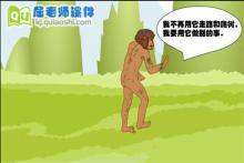 大班科学《人类的起源》FLASH动画课件