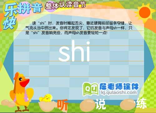 学前班拼音《整体认读音节 shi》FLASH课件1