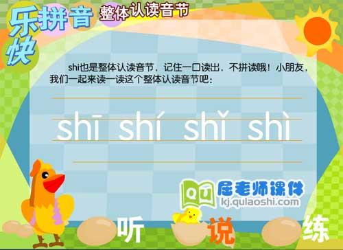 学前班拼音《整体认读音节 shi》FLASH课件2