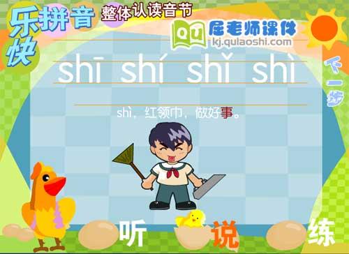学前班拼音《整体认读音节 shi》FLASH课件3