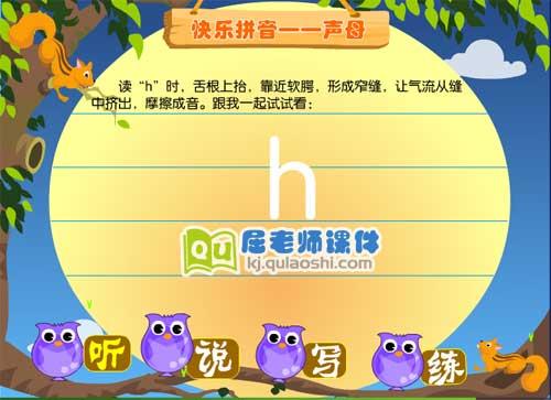 学前班拼音《声母 h》FLASH动画课件1