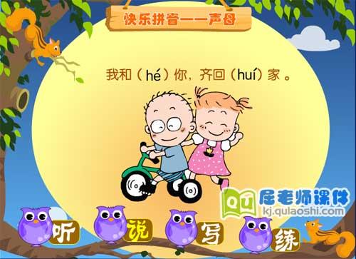 学前班拼音《声母 h》FLASH动画课件3