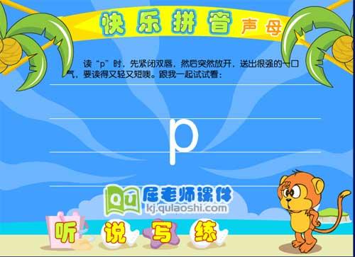学前班拼音《声母 p》FLASH动画课件1