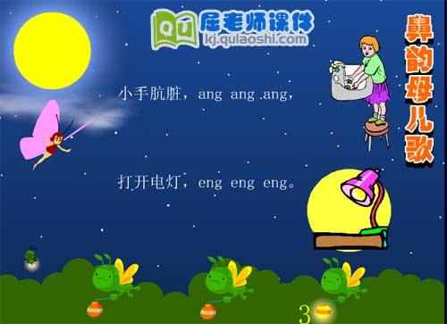 幼儿园拼音鼻韵母儿歌FLASH动画课件