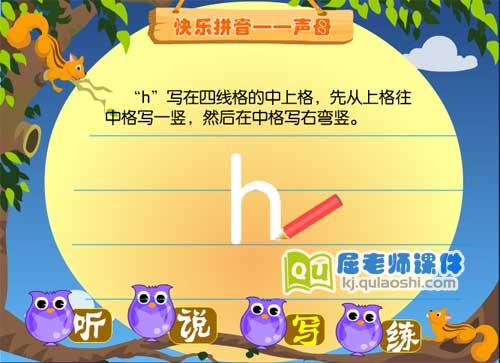 学前班拼音《声母 h》FLASH动画课件4