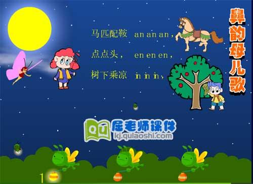 幼儿园拼音鼻韵母儿歌FLASH动画课件1