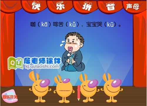 学前班拼音《声母 k》FLASH动画课件2