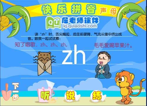 学前班拼音《zh》FLASH动画课件2