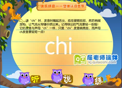 学前班拼音《整体认读音节 chi》FLASH课件1