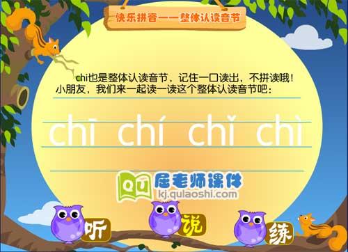 学前班拼音《整体认读音节 chi》FLASH课件2