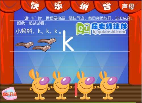 学前班拼音《声母 k》FLASH动画课件1