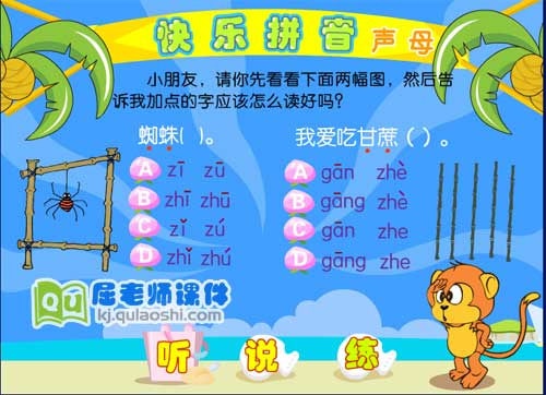 学前班拼音《zh》FLASH动画课件4