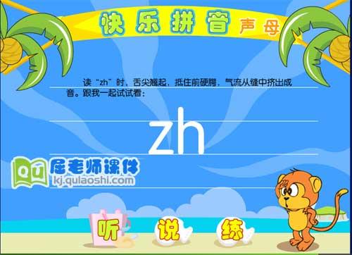 学前班拼音《zh》FLASH动画课件1