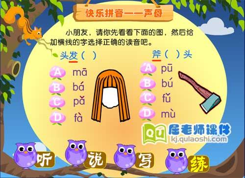 学前班拼音《声母 f》FLASH动画课件4