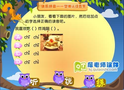 学前班拼音《整体认读音节 chi》FLASH课件3