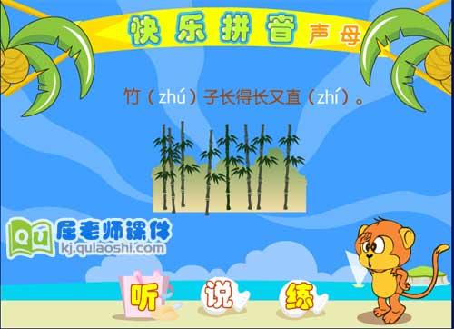 学前班拼音《zh》FLASH动画课件3