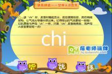 学前班拼音《整体认读音节 chi》FLASH课件